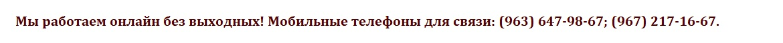 Уточнение работы интернет-магазиа Гранд Мираж на время режима самоизоляции в Москве