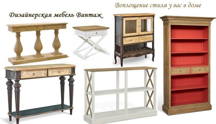 Дизайнерская мебель Винтаж
