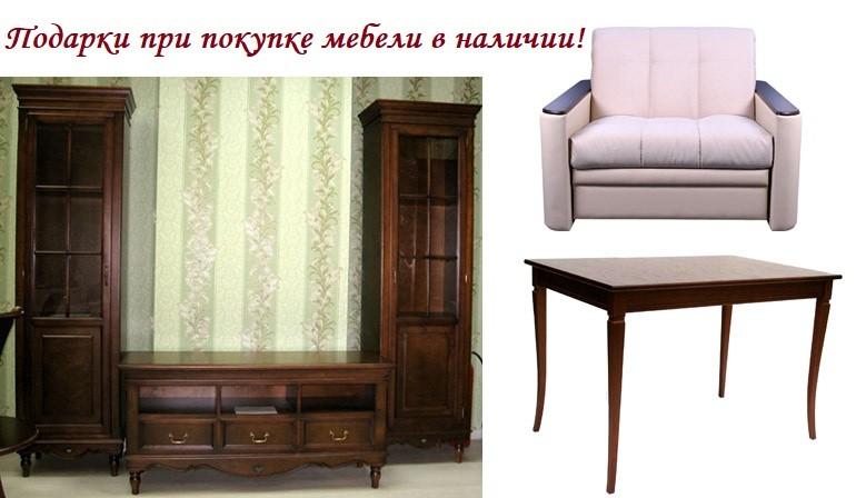Получите мебель без ожидания с подарком!